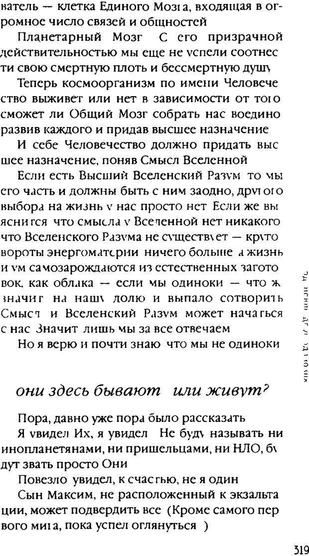 DJVU. Одинокий друг одиноких. Леви В. Л. Страница 319. Читать онлайн