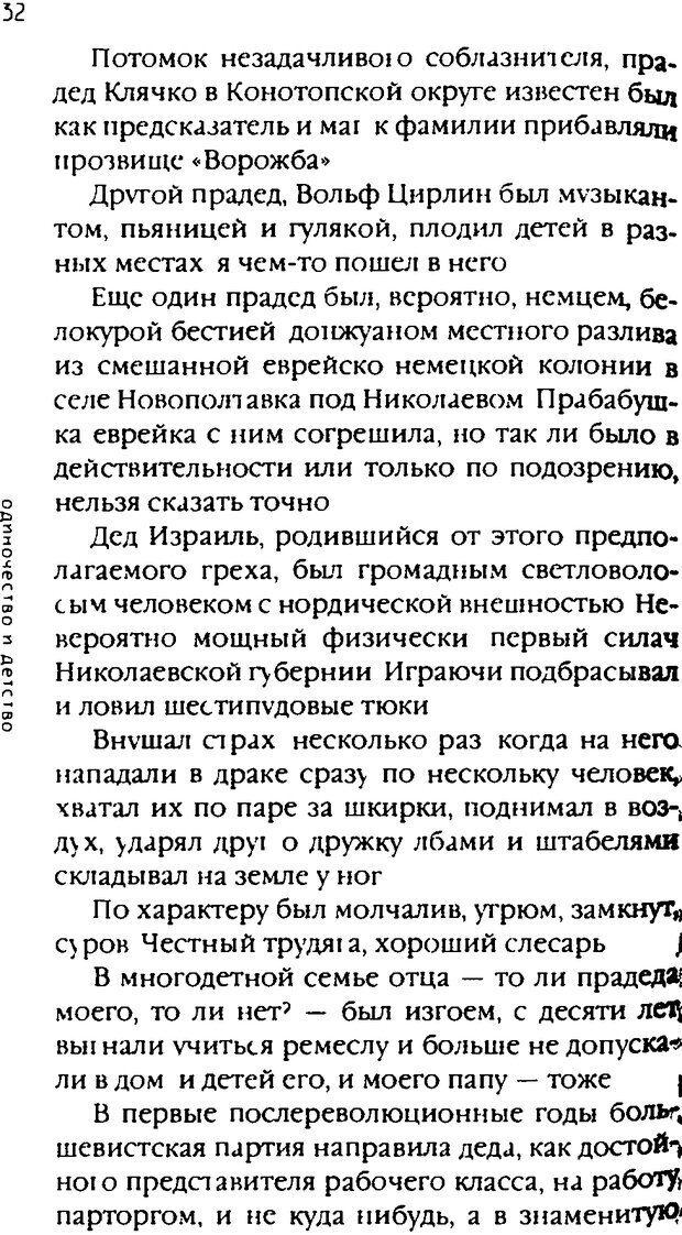 DJVU. Одинокий друг одиноких. Леви В. Л. Страница 32. Читать онлайн