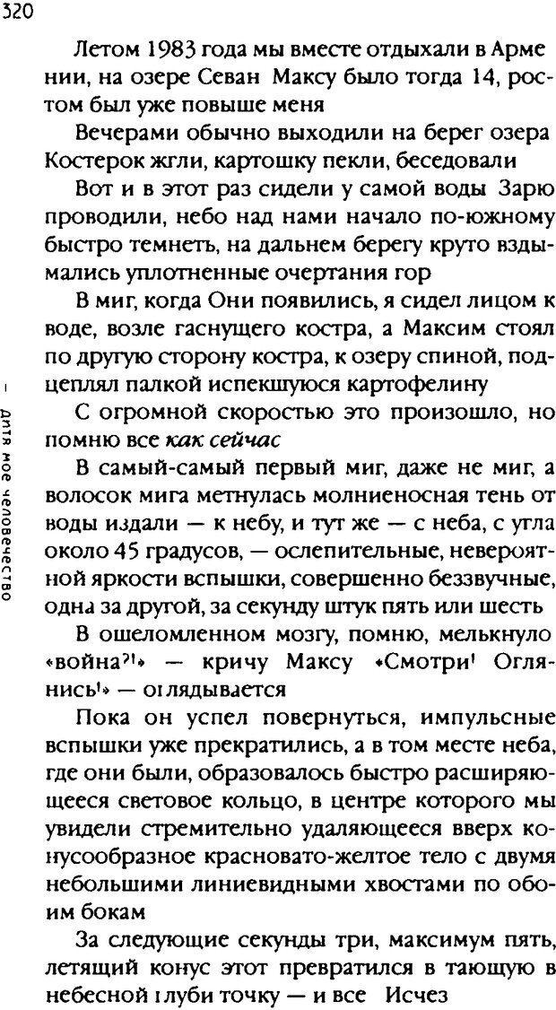 DJVU. Одинокий друг одиноких. Леви В. Л. Страница 320. Читать онлайн
