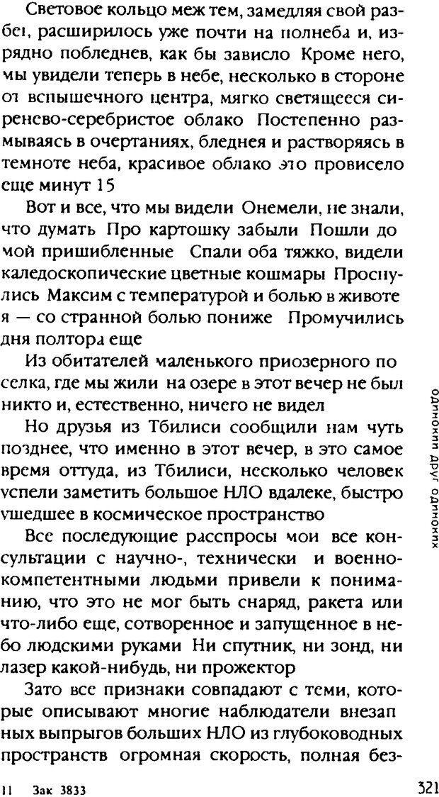 DJVU. Одинокий друг одиноких. Леви В. Л. Страница 321. Читать онлайн