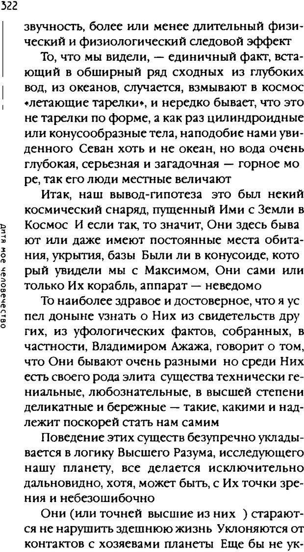 DJVU. Одинокий друг одиноких. Леви В. Л. Страница 322. Читать онлайн