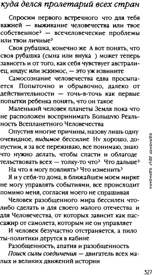 DJVU. Одинокий друг одиноких. Леви В. Л. Страница 327. Читать онлайн
