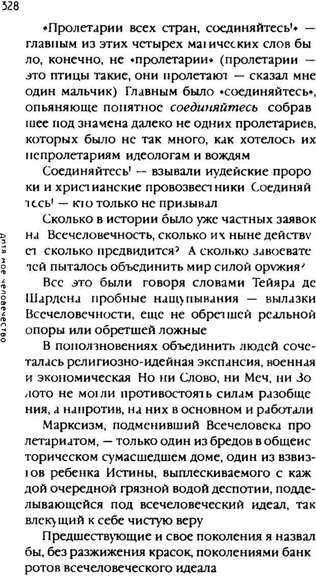 DJVU. Одинокий друг одиноких. Леви В. Л. Страница 328. Читать онлайн