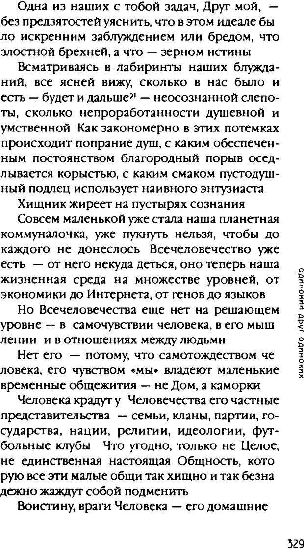 DJVU. Одинокий друг одиноких. Леви В. Л. Страница 329. Читать онлайн