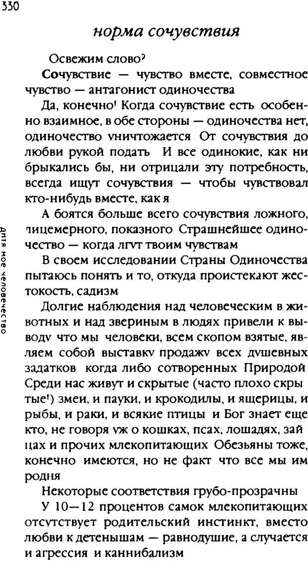 DJVU. Одинокий друг одиноких. Леви В. Л. Страница 330. Читать онлайн