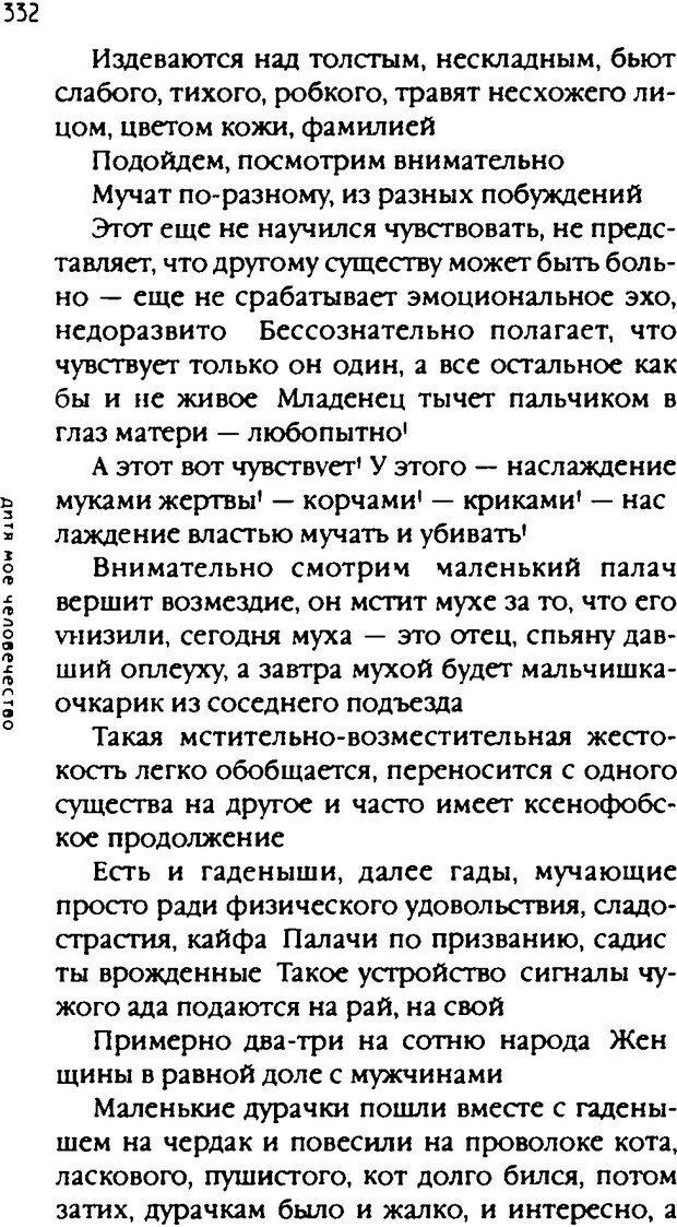 DJVU. Одинокий друг одиноких. Леви В. Л. Страница 332. Читать онлайн