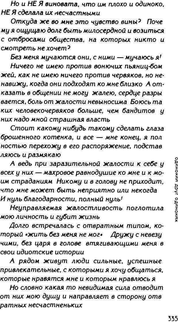 DJVU. Одинокий друг одиноких. Леви В. Л. Страница 335. Читать онлайн