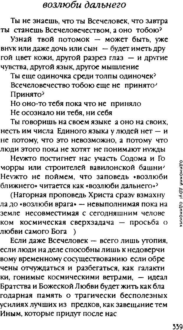 DJVU. Одинокий друг одиноких. Леви В. Л. Страница 339. Читать онлайн