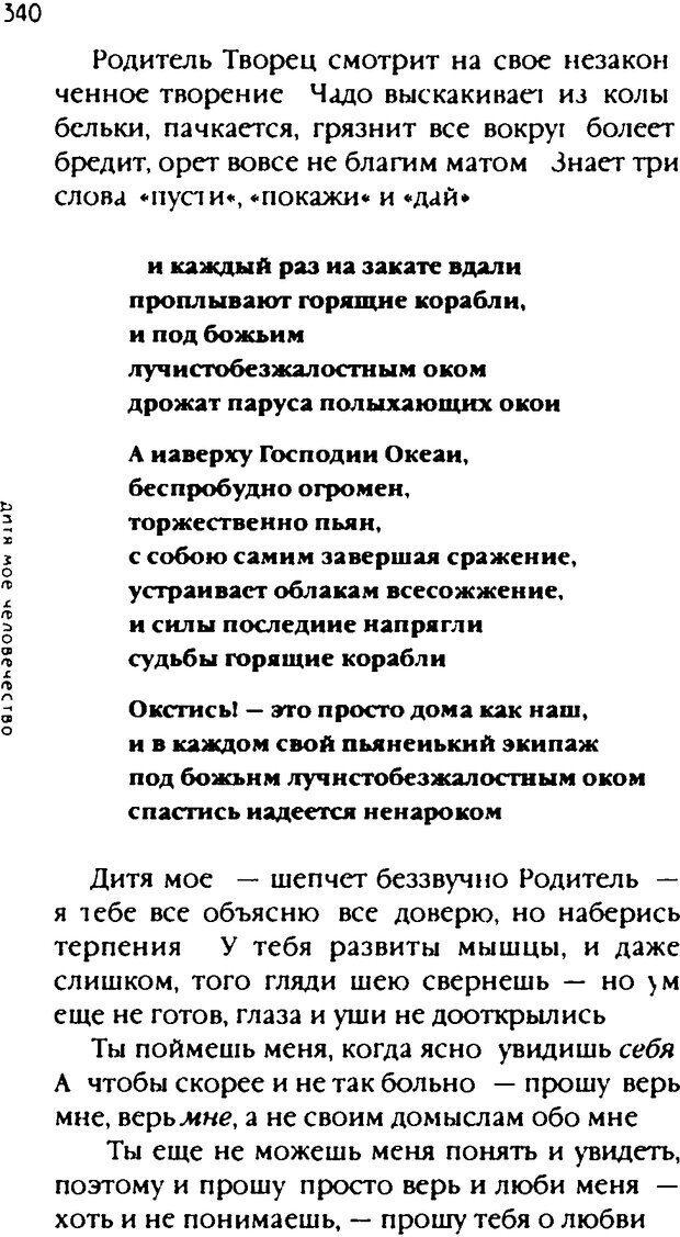 DJVU. Одинокий друг одиноких. Леви В. Л. Страница 340. Читать онлайн
