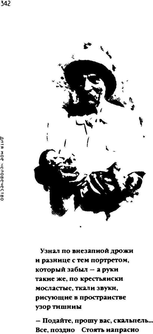 DJVU. Одинокий друг одиноких. Леви В. Л. Страница 342. Читать онлайн