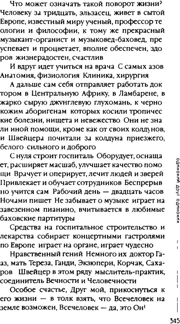 DJVU. Одинокий друг одиноких. Леви В. Л. Страница 345. Читать онлайн