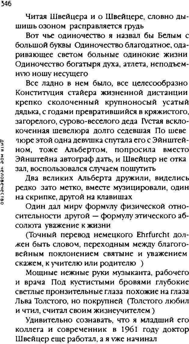DJVU. Одинокий друг одиноких. Леви В. Л. Страница 346. Читать онлайн