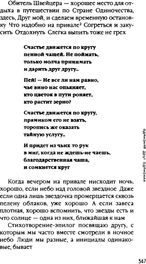DJVU. Одинокий друг одиноких. Леви В. Л. Страница 347. Читать онлайн