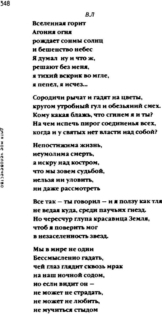 DJVU. Одинокий друг одиноких. Леви В. Л. Страница 348. Читать онлайн