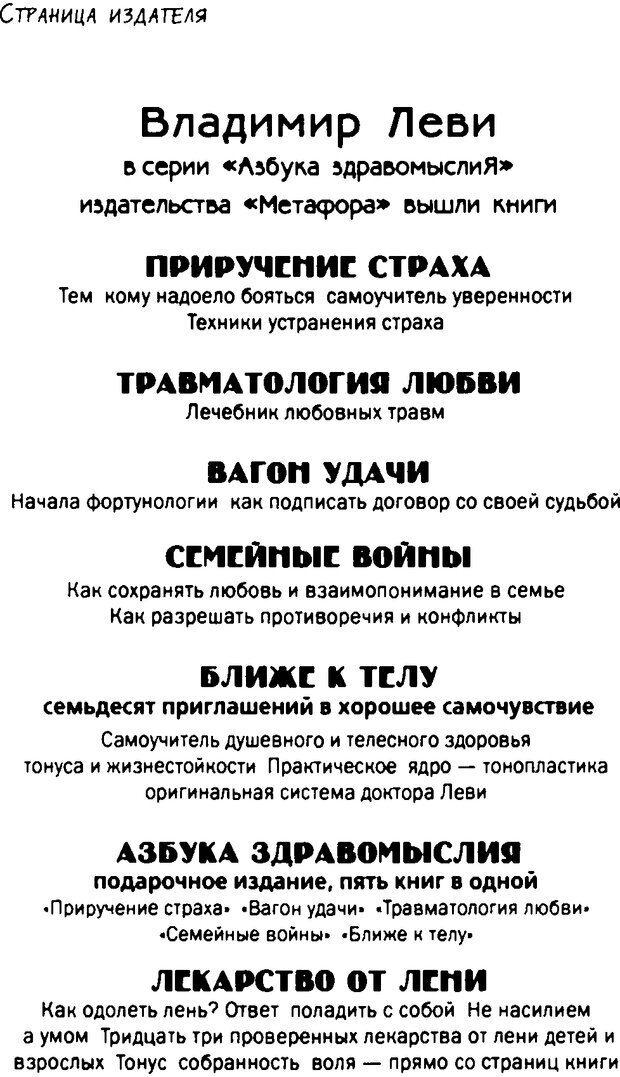 DJVU. Одинокий друг одиноких. Леви В. Л. Страница 350. Читать онлайн