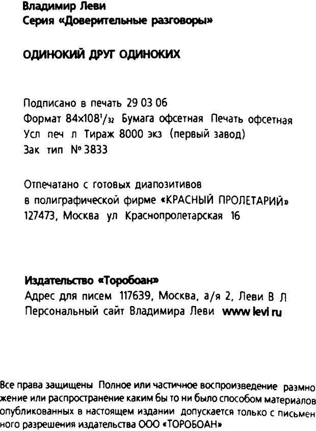 DJVU. Одинокий друг одиноких. Леви В. Л. Страница 352. Читать онлайн