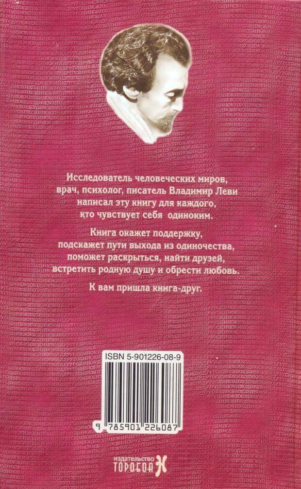 DJVU. Одинокий друг одиноких. Леви В. Л. Страница 353. Читать онлайн