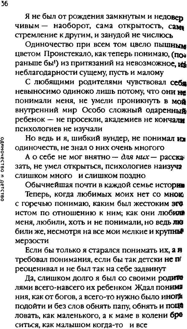 DJVU. Одинокий друг одиноких. Леви В. Л. Страница 36. Читать онлайн