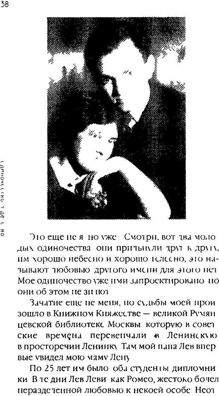 DJVU. Одинокий друг одиноких. Леви В. Л. Страница 38. Читать онлайн