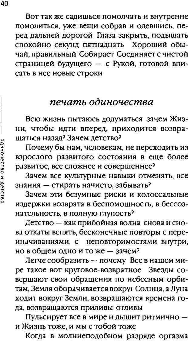 DJVU. Одинокий друг одиноких. Леви В. Л. Страница 40. Читать онлайн