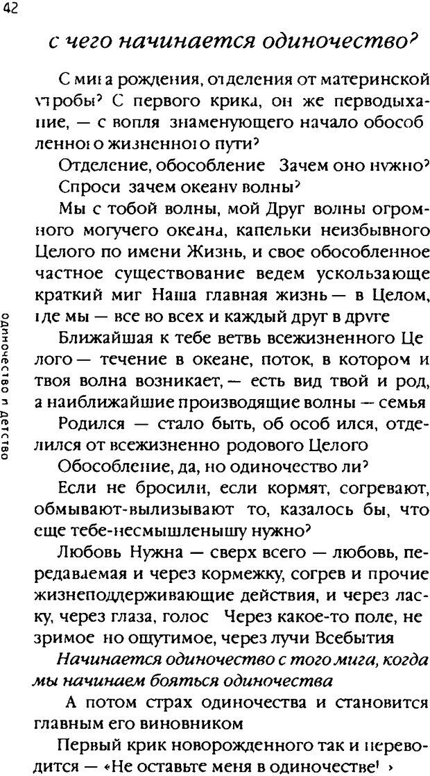 DJVU. Одинокий друг одиноких. Леви В. Л. Страница 42. Читать онлайн