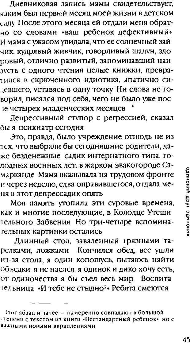 DJVU. Одинокий друг одиноких. Леви В. Л. Страница 45. Читать онлайн
