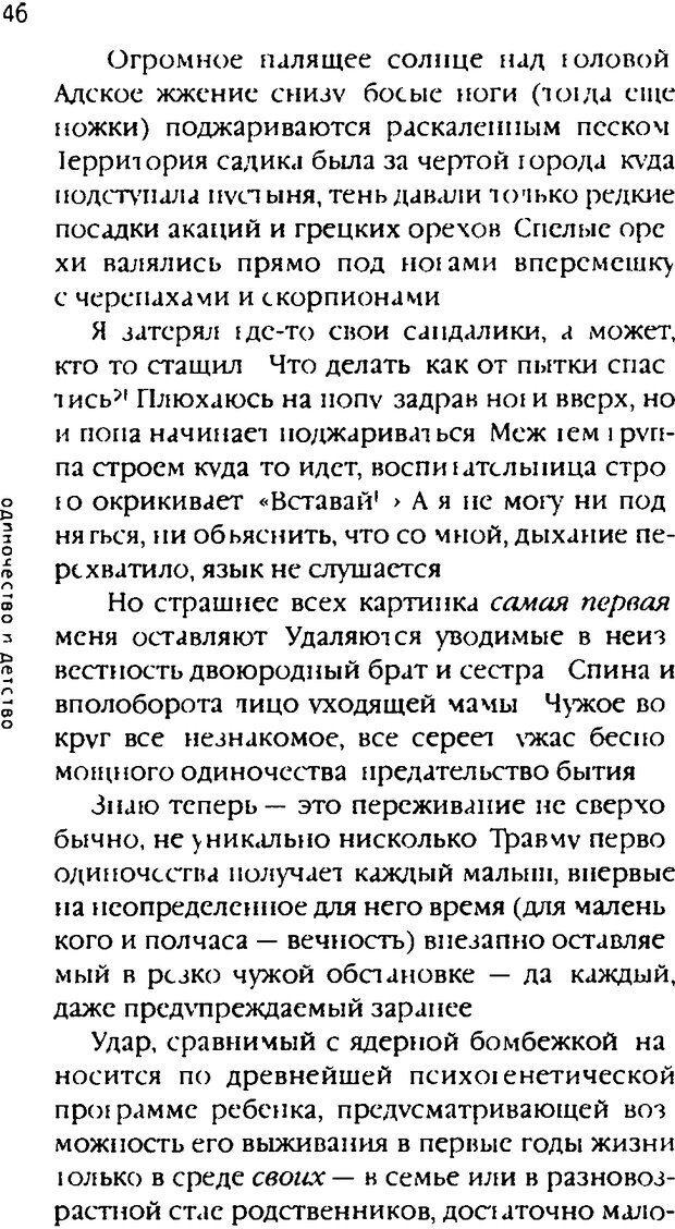 DJVU. Одинокий друг одиноких. Леви В. Л. Страница 46. Читать онлайн