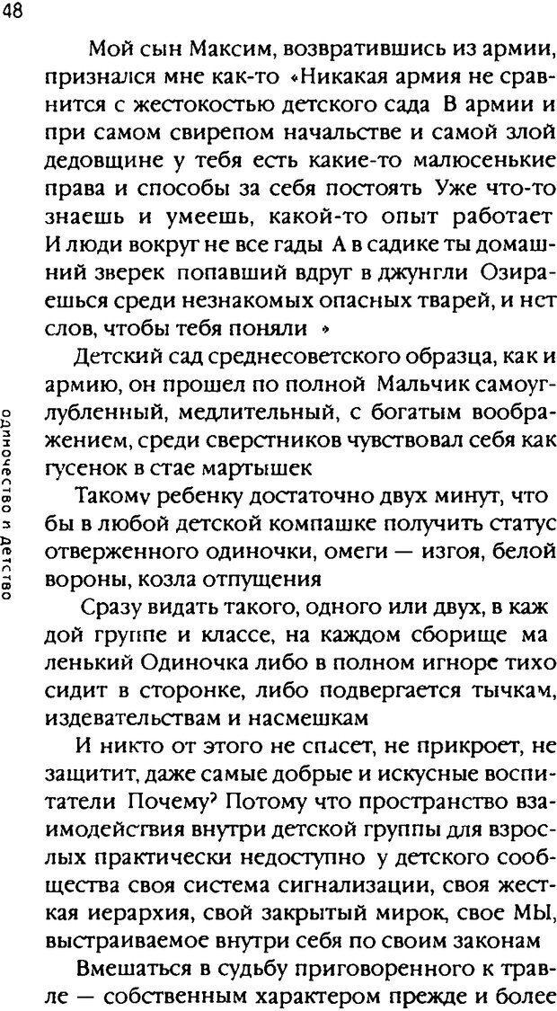 DJVU. Одинокий друг одиноких. Леви В. Л. Страница 48. Читать онлайн