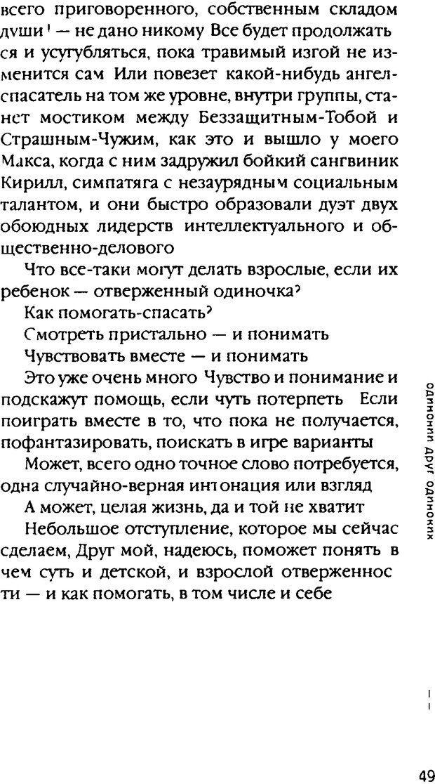 DJVU. Одинокий друг одиноких. Леви В. Л. Страница 49. Читать онлайн