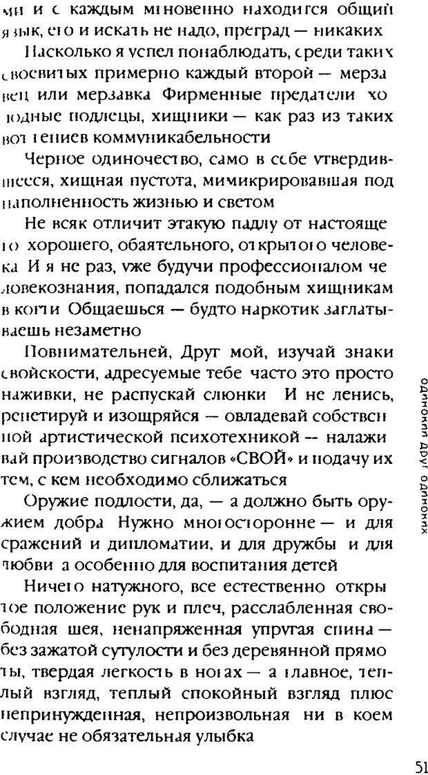 DJVU. Одинокий друг одиноких. Леви В. Л. Страница 51. Читать онлайн