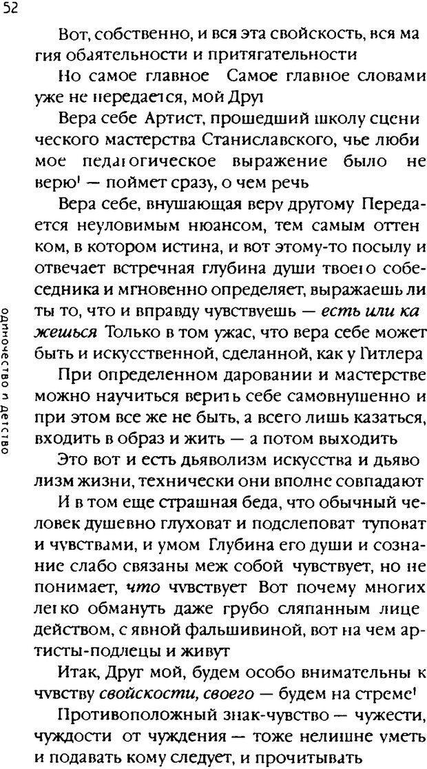 DJVU. Одинокий друг одиноких. Леви В. Л. Страница 52. Читать онлайн