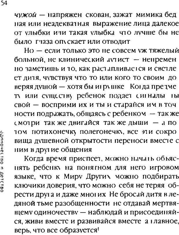 DJVU. Одинокий друг одиноких. Леви В. Л. Страница 54. Читать онлайн