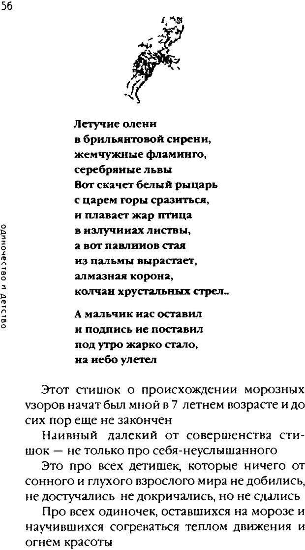 DJVU. Одинокий друг одиноких. Леви В. Л. Страница 56. Читать онлайн