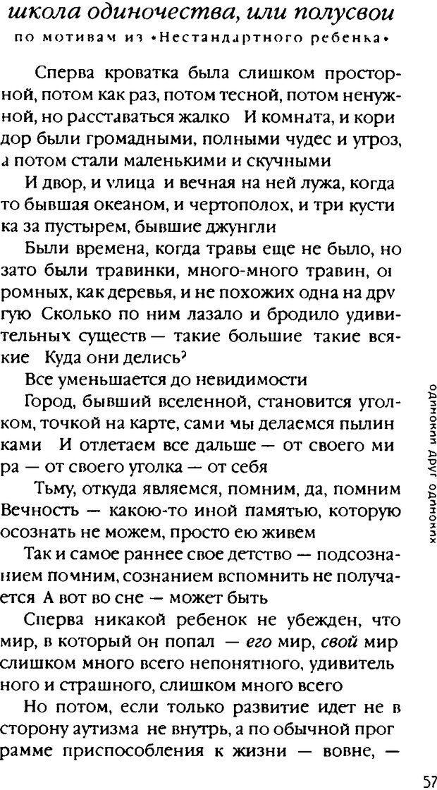 DJVU. Одинокий друг одиноких. Леви В. Л. Страница 57. Читать онлайн