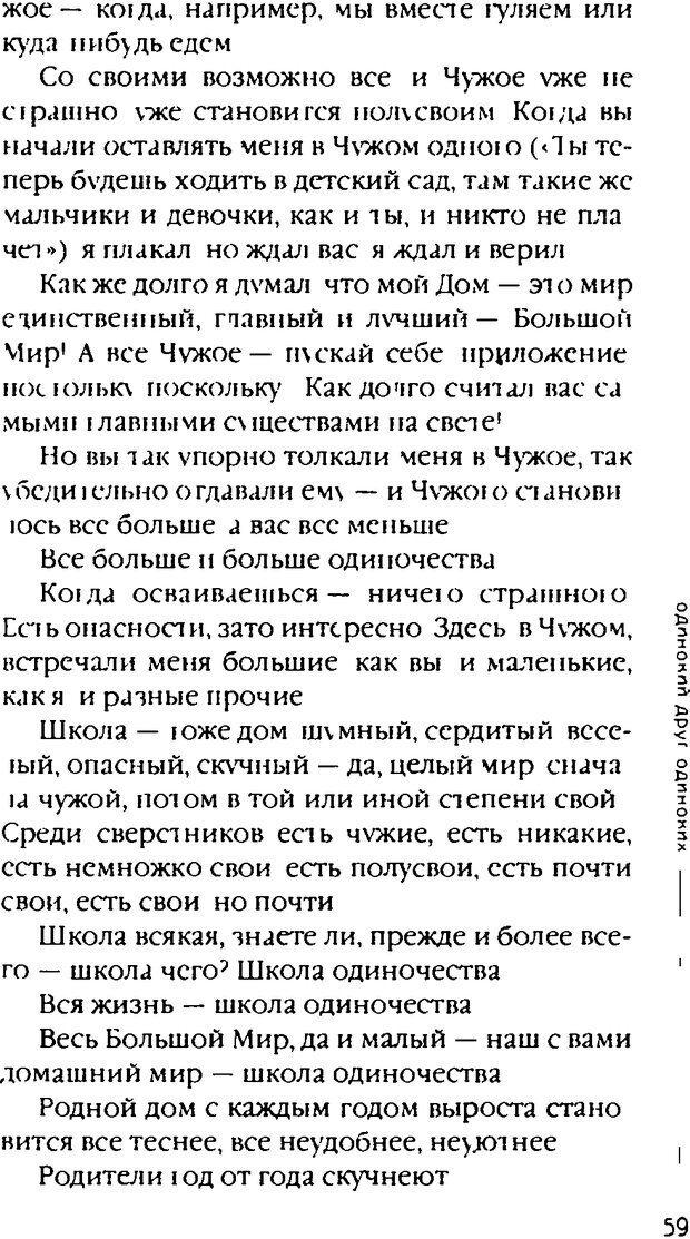 DJVU. Одинокий друг одиноких. Леви В. Л. Страница 59. Читать онлайн