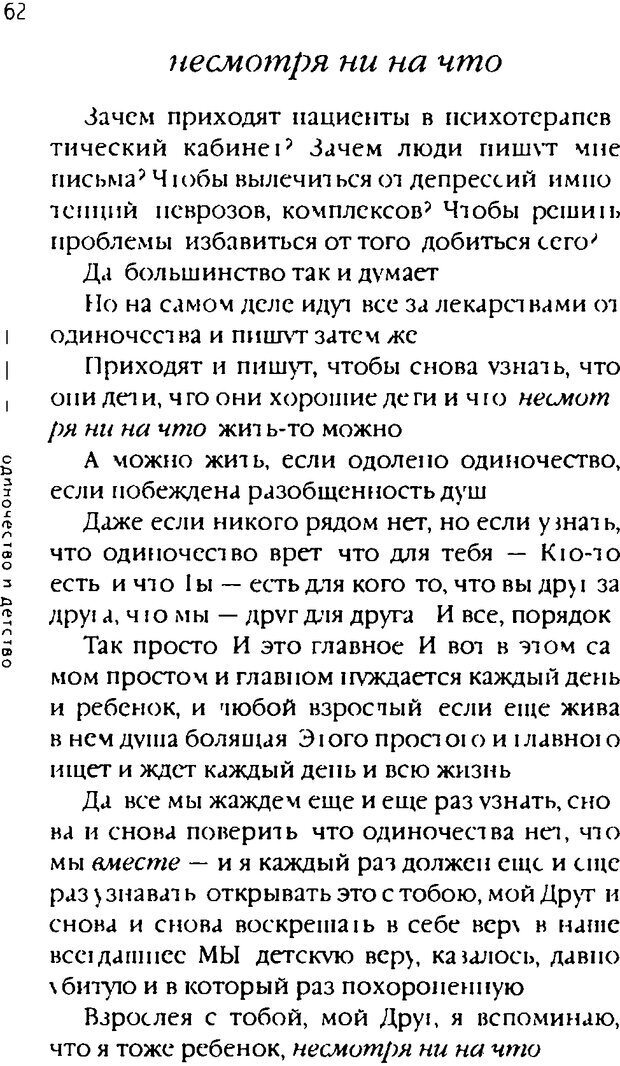 DJVU. Одинокий друг одиноких. Леви В. Л. Страница 62. Читать онлайн