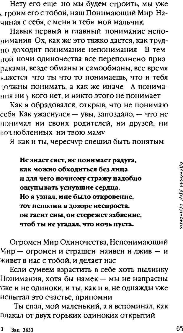 DJVU. Одинокий друг одиноких. Леви В. Л. Страница 65. Читать онлайн