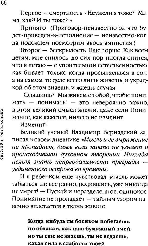 DJVU. Одинокий друг одиноких. Леви В. Л. Страница 66. Читать онлайн