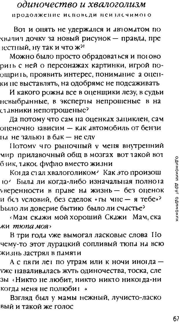DJVU. Одинокий друг одиноких. Леви В. Л. Страница 67. Читать онлайн