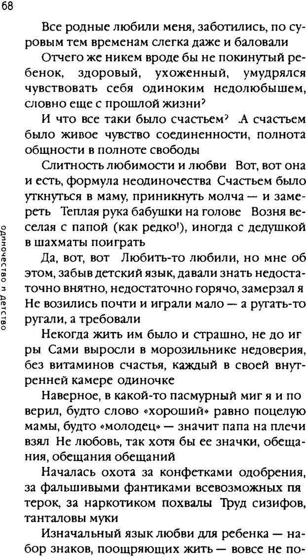 DJVU. Одинокий друг одиноких. Леви В. Л. Страница 68. Читать онлайн