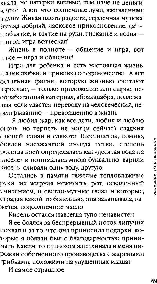 DJVU. Одинокий друг одиноких. Леви В. Л. Страница 69. Читать онлайн