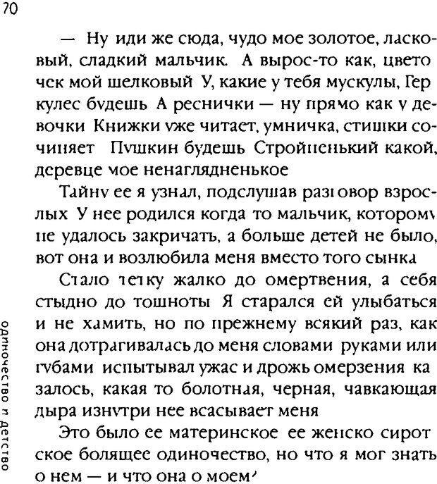 DJVU. Одинокий друг одиноких. Леви В. Л. Страница 70. Читать онлайн