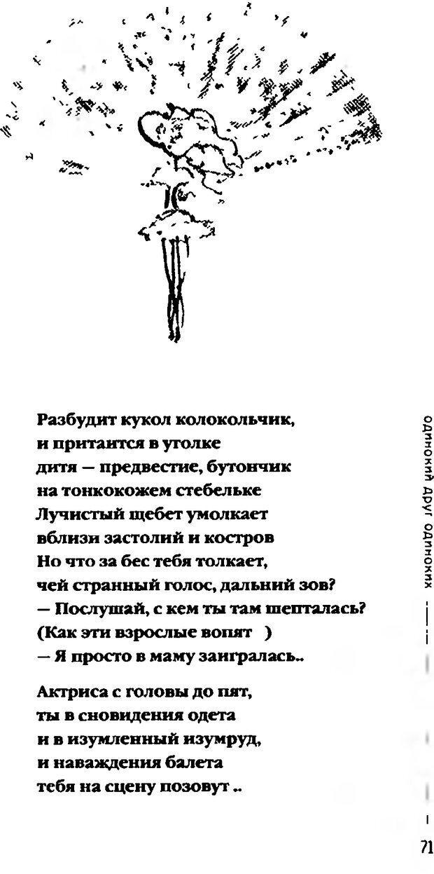 DJVU. Одинокий друг одиноких. Леви В. Л. Страница 71. Читать онлайн