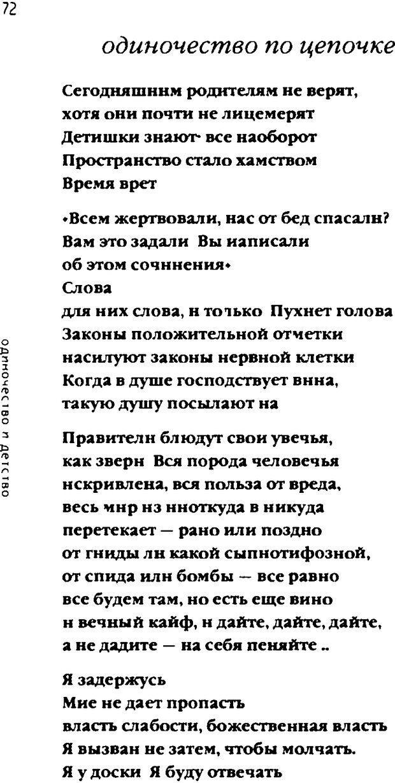 DJVU. Одинокий друг одиноких. Леви В. Л. Страница 72. Читать онлайн