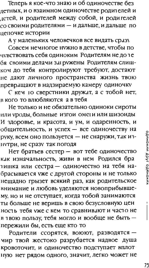 DJVU. Одинокий друг одиноких. Леви В. Л. Страница 73. Читать онлайн