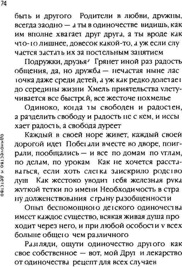 DJVU. Одинокий друг одиноких. Леви В. Л. Страница 74. Читать онлайн