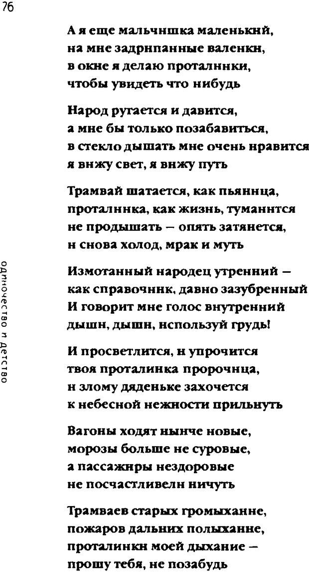 DJVU. Одинокий друг одиноких. Леви В. Л. Страница 76. Читать онлайн