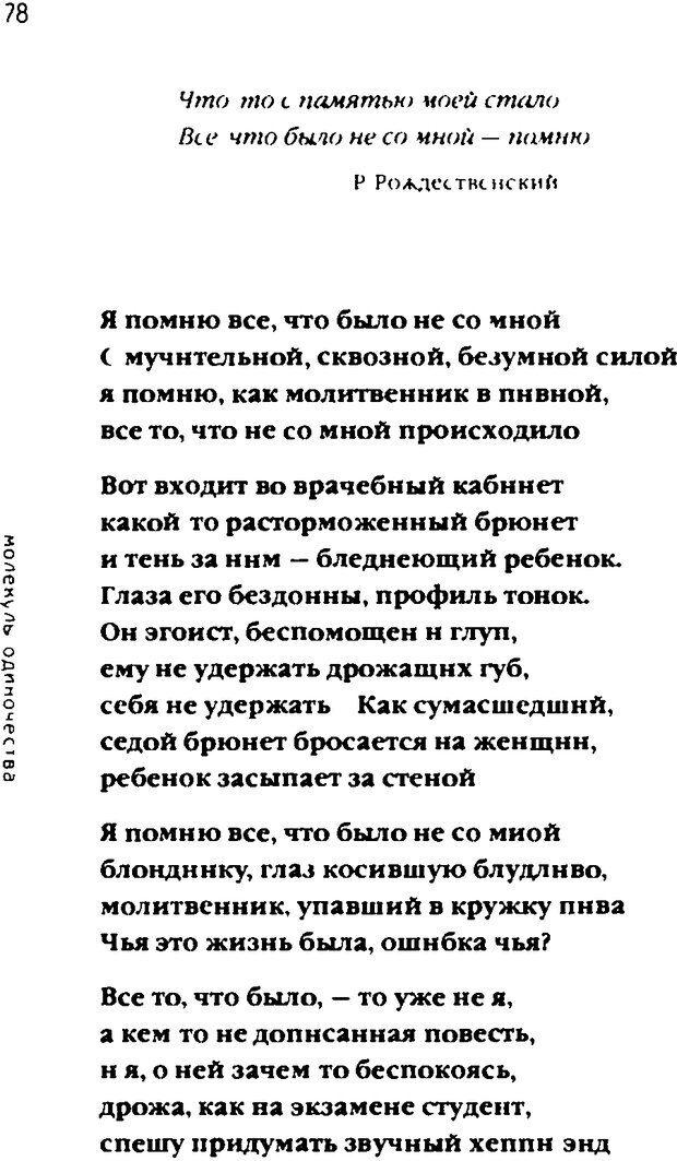 DJVU. Одинокий друг одиноких. Леви В. Л. Страница 78. Читать онлайн