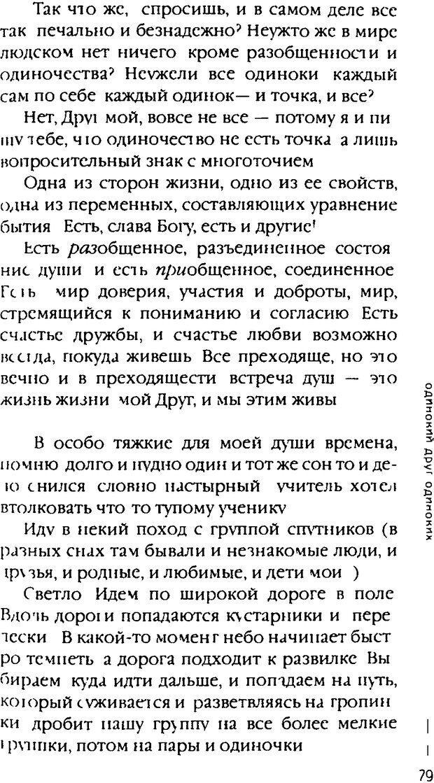 DJVU. Одинокий друг одиноких. Леви В. Л. Страница 79. Читать онлайн