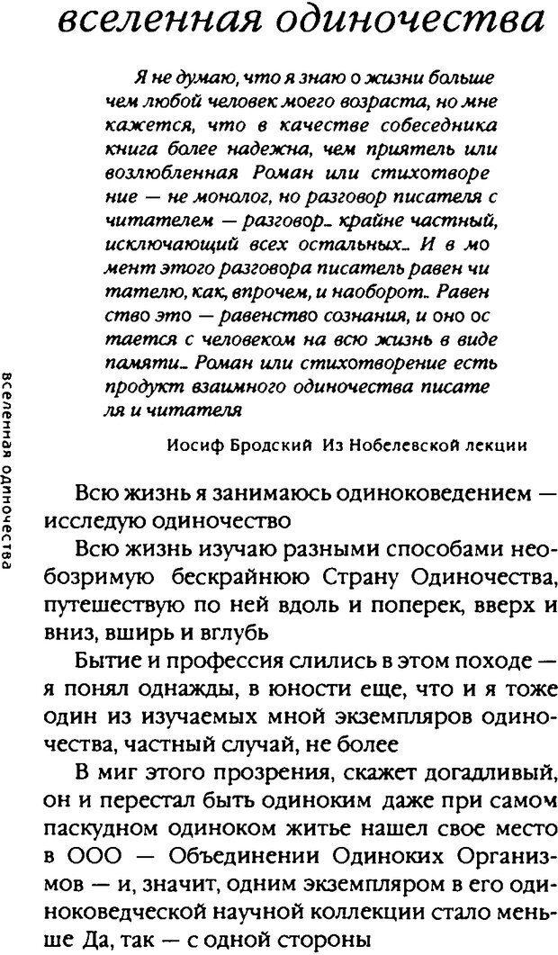 DJVU. Одинокий друг одиноких. Леви В. Л. Страница 8. Читать онлайн